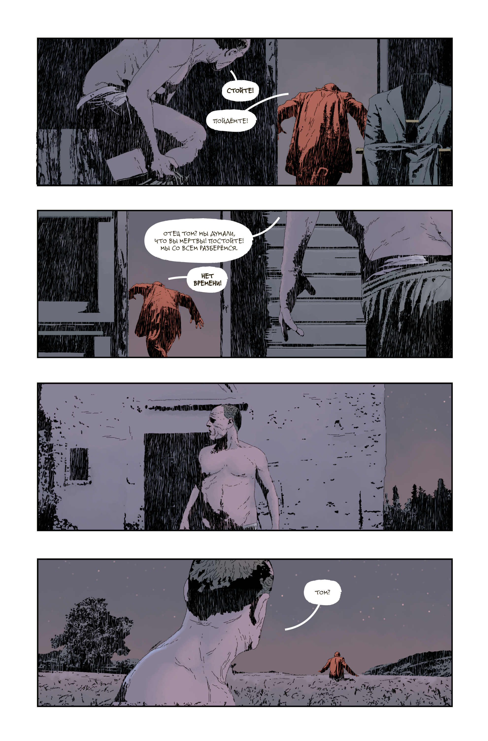 Читаем комикс «Гидеон Фолз. Том 1. Чёрный амбар» 4
