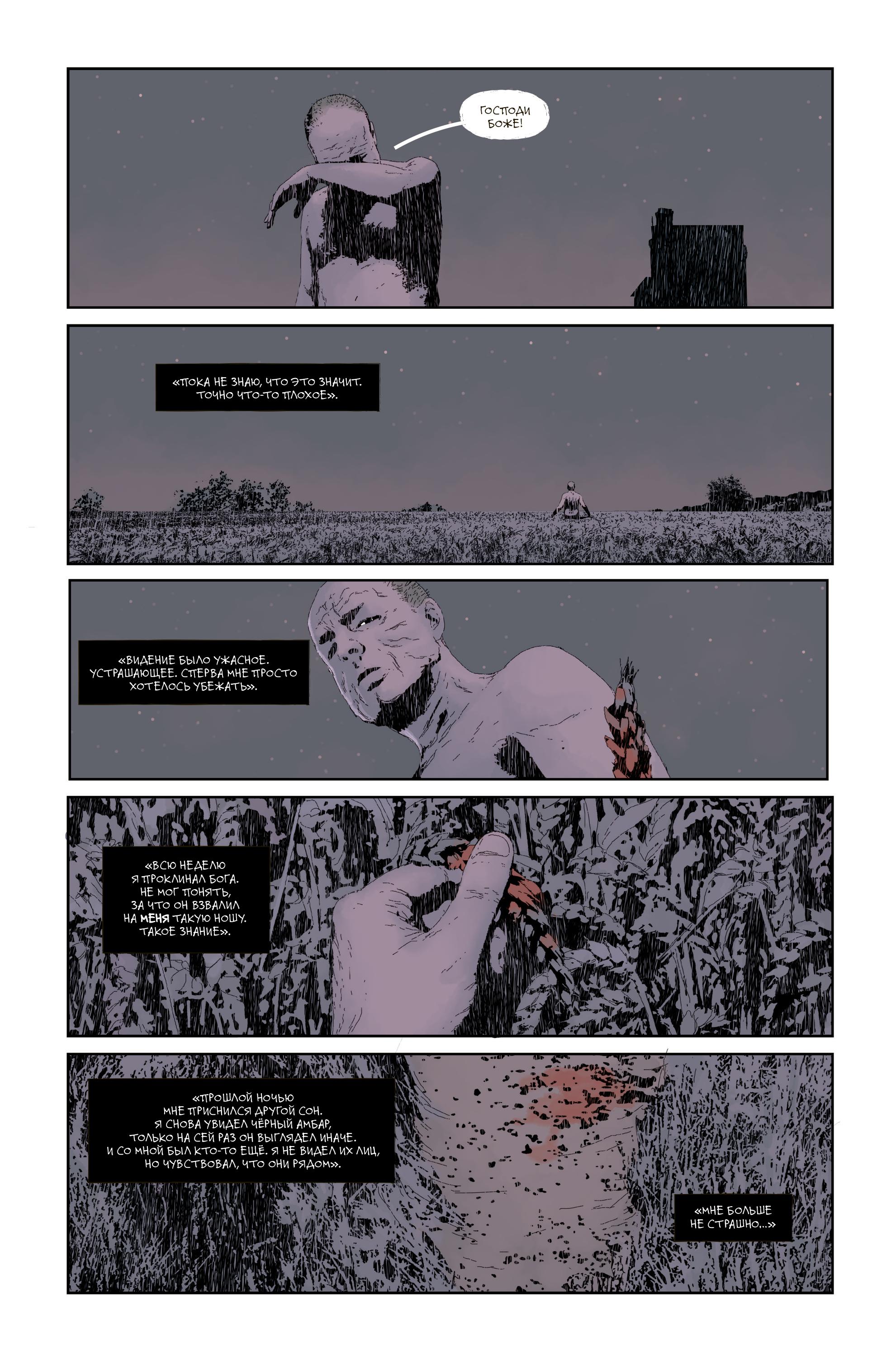 Читаем комикс «Гидеон Фолз. Том 1. Чёрный амбар» 9