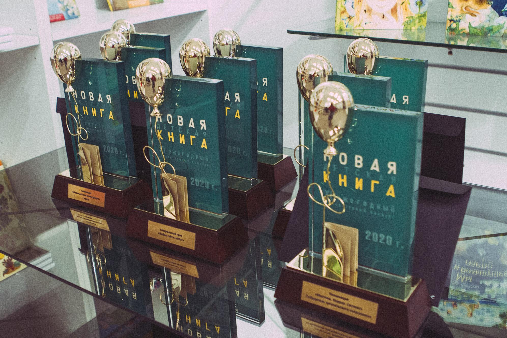 «Новая детская книга»: объявлены победители XI сезона