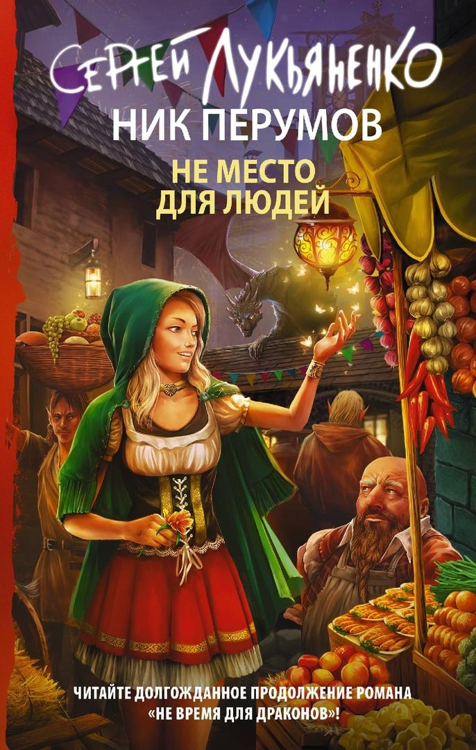 Что почитать: продолжение «Невремя длядраконов» Лукьяненко и Перумова и хоррор «Только хорошие индейцы» 2