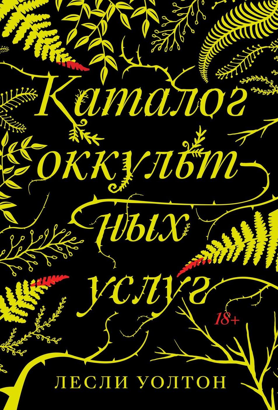 Читаем книгу «Каталог оккультных услуг» Лесли Уолтон 1