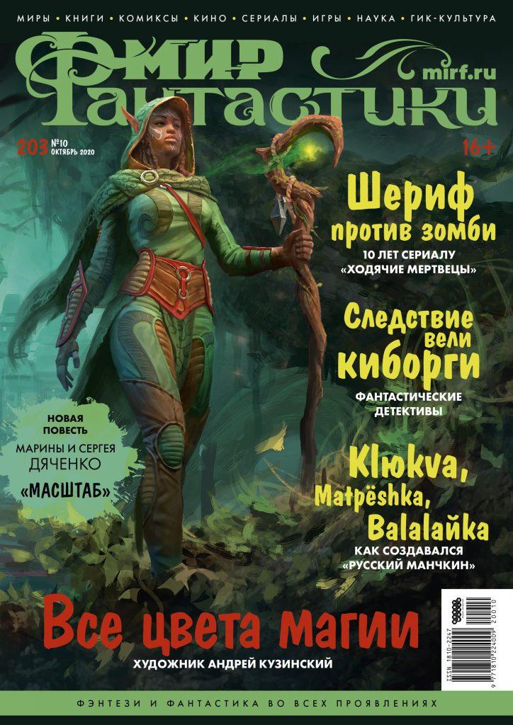 Мир фантастики №203 (октябрь 2020)