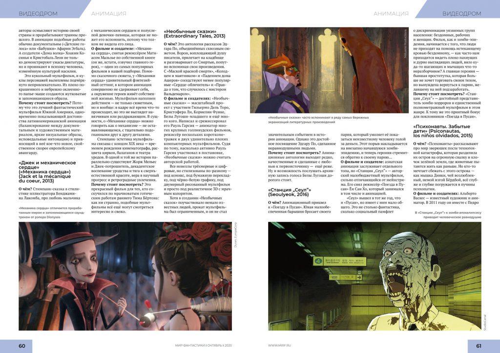 Мир фантастики №203 (октябрь 2020) 3