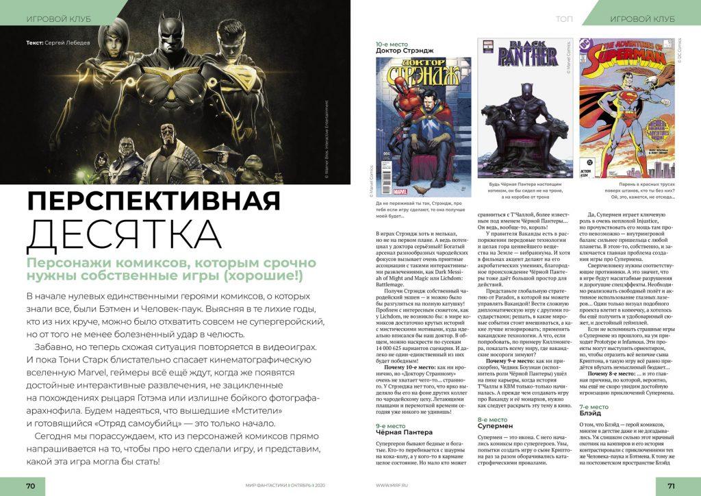 Мир фантастики №203 (октябрь 2020) 4