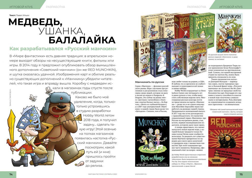 Мир фантастики №203 (октябрь 2020) 5
