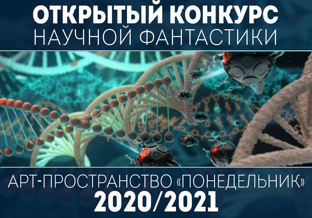 Стартовал Открытый конкурс 2020-2021 — принимаются фантрассказы натему «Человек совершенный» 1