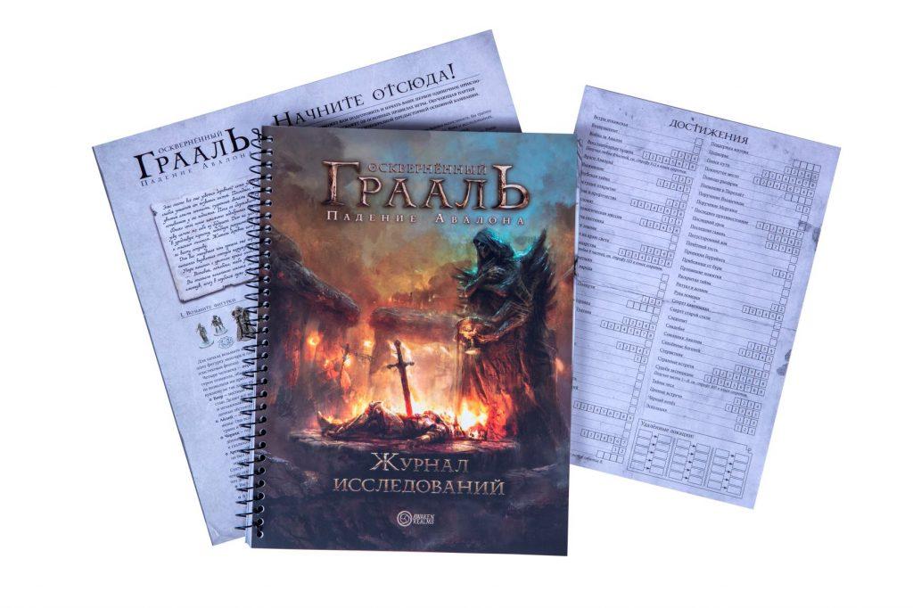 «Осквернённый Грааль». Обзор настольной игры о мрачном короле Артуре 18