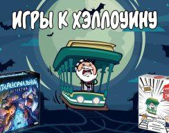 Видео: Нечто, Фобия, Цианид и Счастье — эти и другие настольные игры к Хэллоуину!