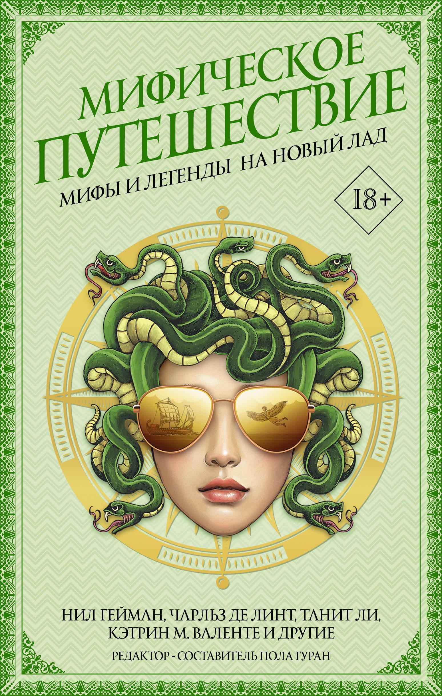 «Мифическое путешествие. Мифы и легенды на новый лад»: Древние сказания в декорациях современности и фантастического будущего 1