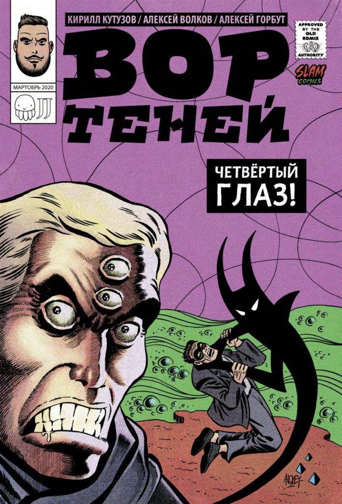 Главные анонсы с Comic Con Russia: русские комиксы Bubble 1