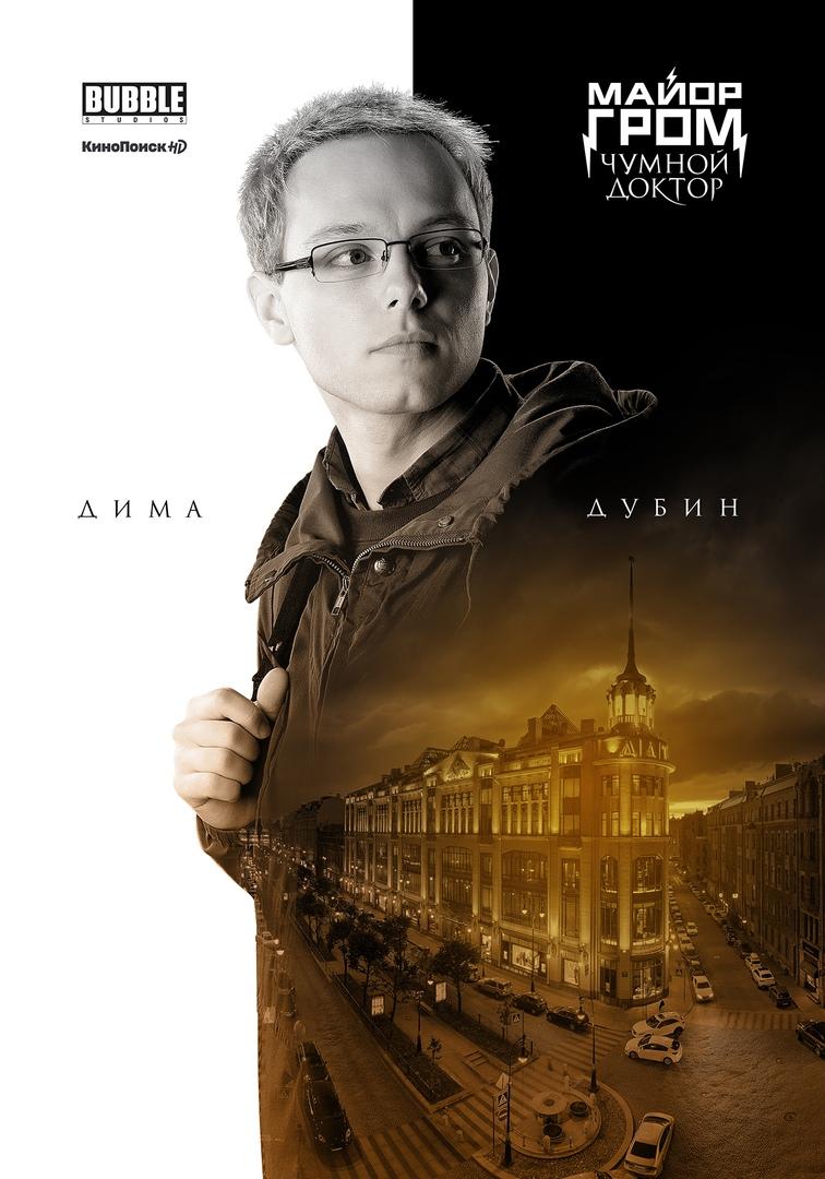 «Майор Гром»: второй трейлер и дата выхода 3