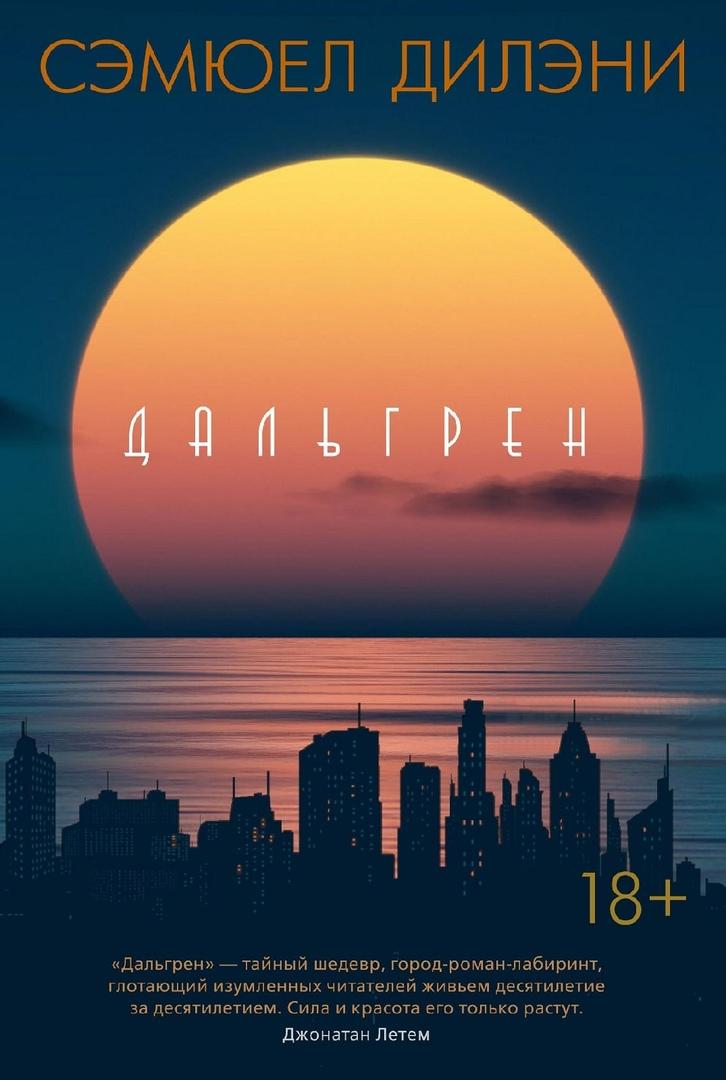 Что почитать: четвёртый том «Колеса Времени» и «Дальгрен» Дилэни 2