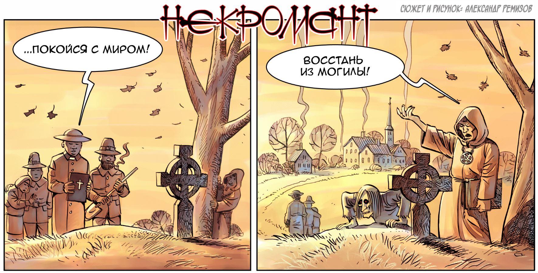 Комикс: некромант