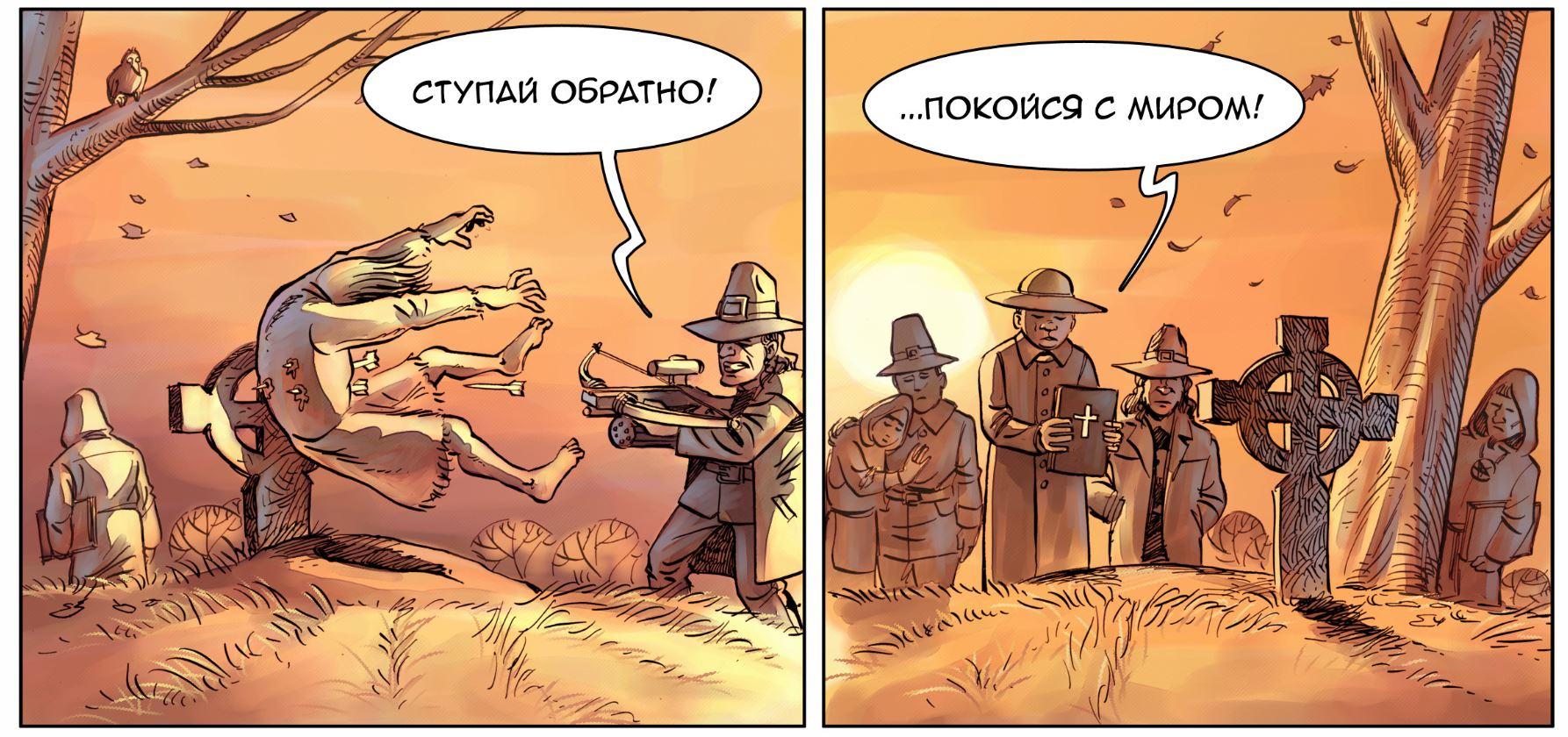 Комикс: некромант 1