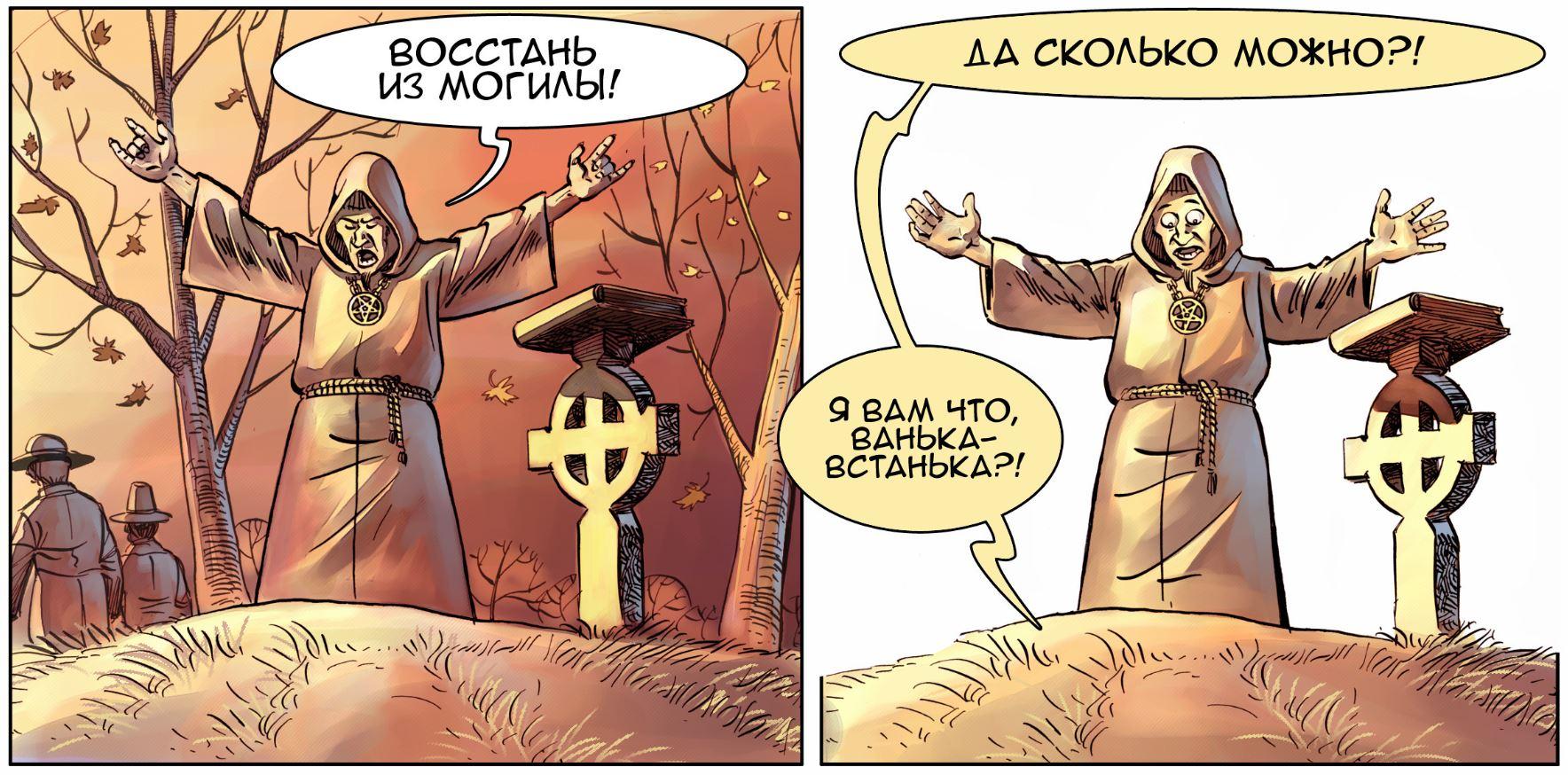 Комикс: некромант 2
