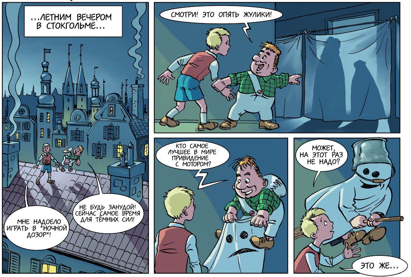 Комикс: Охотники запривидением смоторчиком 1