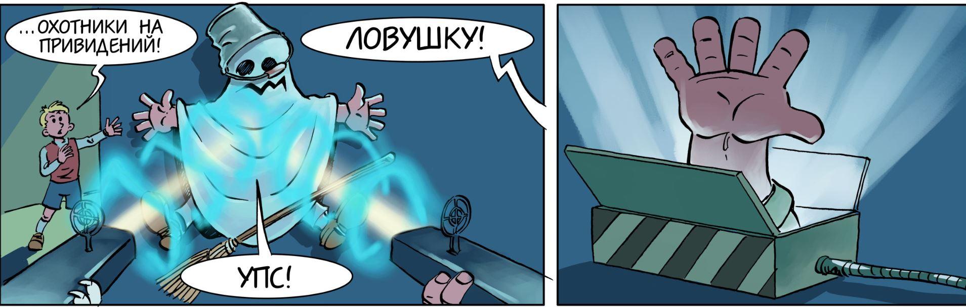 Комикс: Охотники запривидением смоторчиком 2