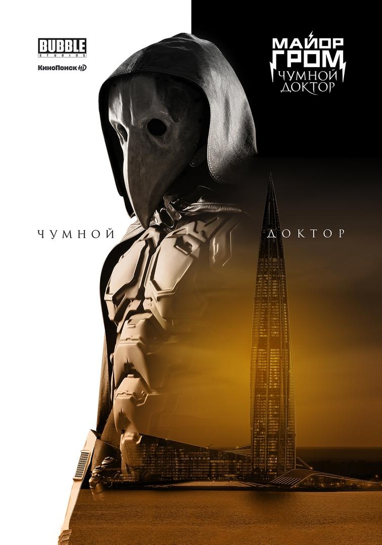 «Майор Гром»: второй трейлер и дата выхода 4
