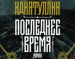 Шамиль Идиатуллин «Последнее время»