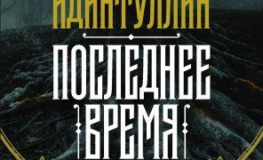 Шамиль Идиатуллин «Последнее время»: оригинальное фэнтези, которое трудно однозначно классифицировать