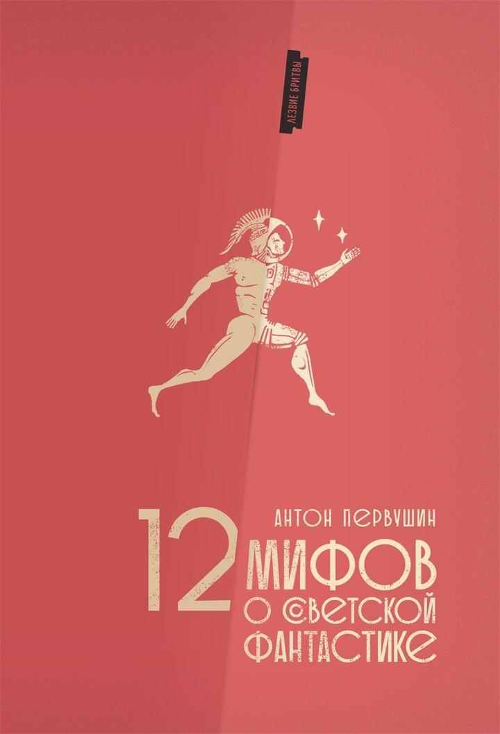 Антон Первушин выиграл премию залучшую критику на«Росконе 2020» 1
