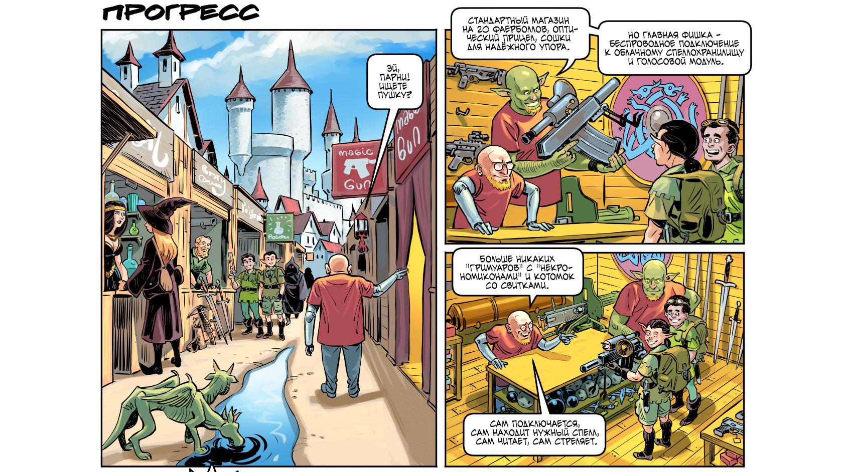 Комикс: прогресс 1