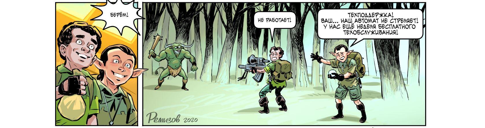 Комикс: прогресс 2