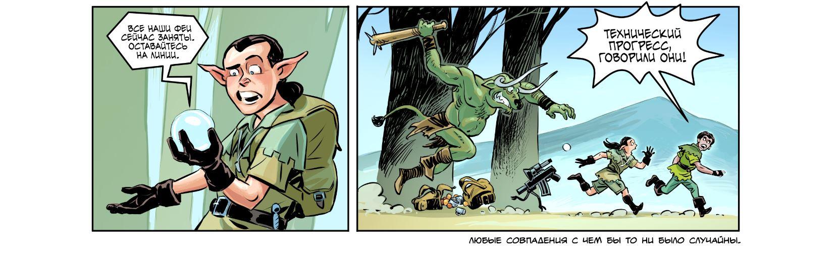 Комикс: прогресс 3