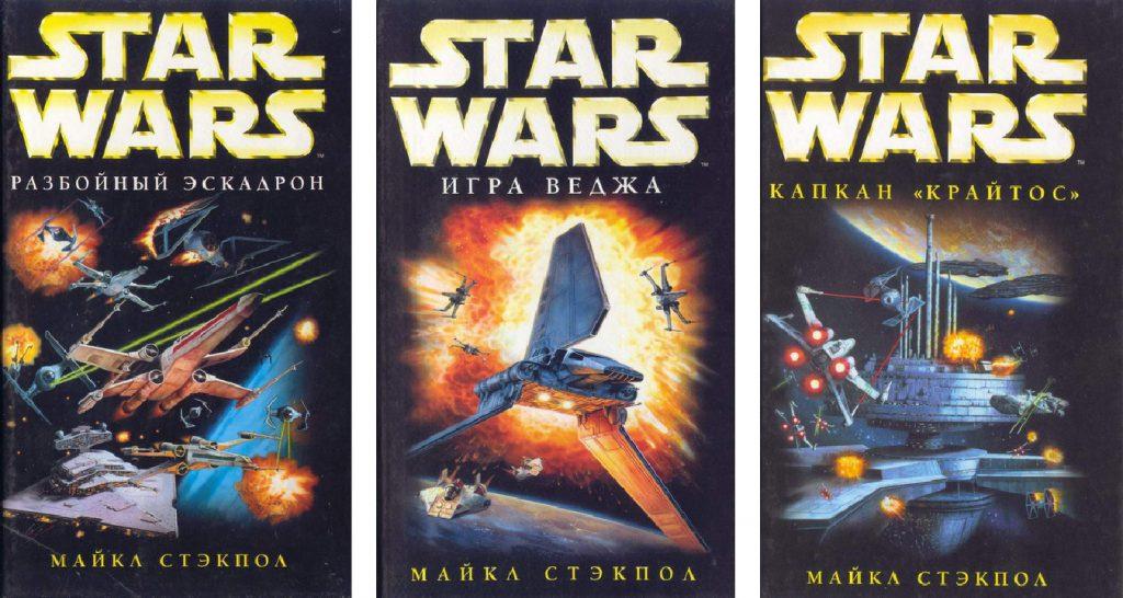 «Звёздные войны»: лучшие книги про пилотов в старом каноне. Разбойная и Призрачная эскадрильи 4