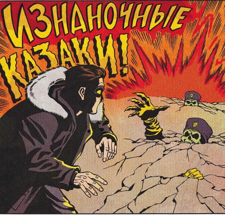 Главные анонсы с Comic Con Russia: русские комиксы Bubble 6