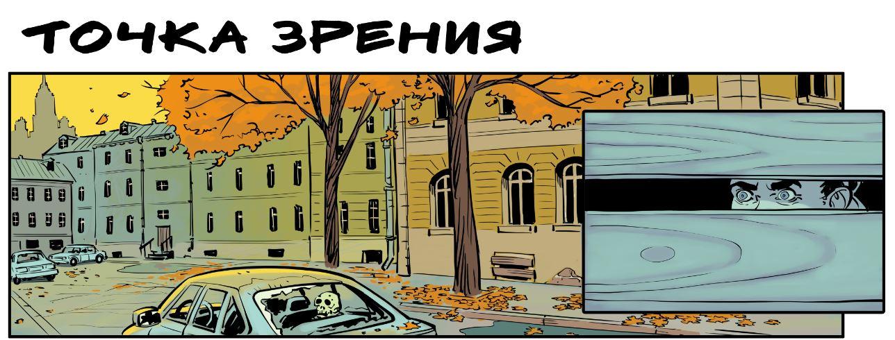 Комикс: точка зрения зомби 1