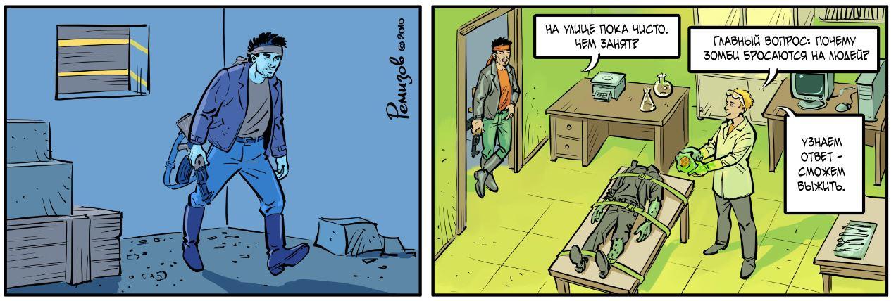 Комикс: точка зрения зомби 2