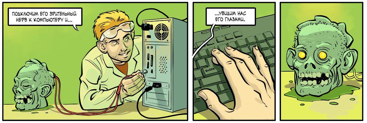 Комикс: точка зрения зомби 3