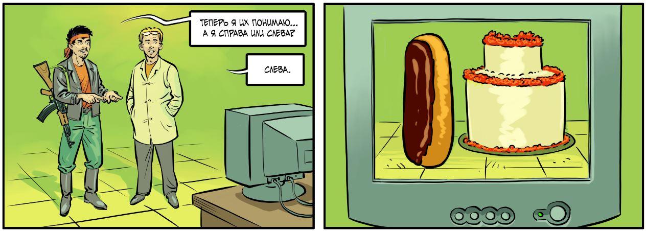 Комикс: точка зрения зомби 4