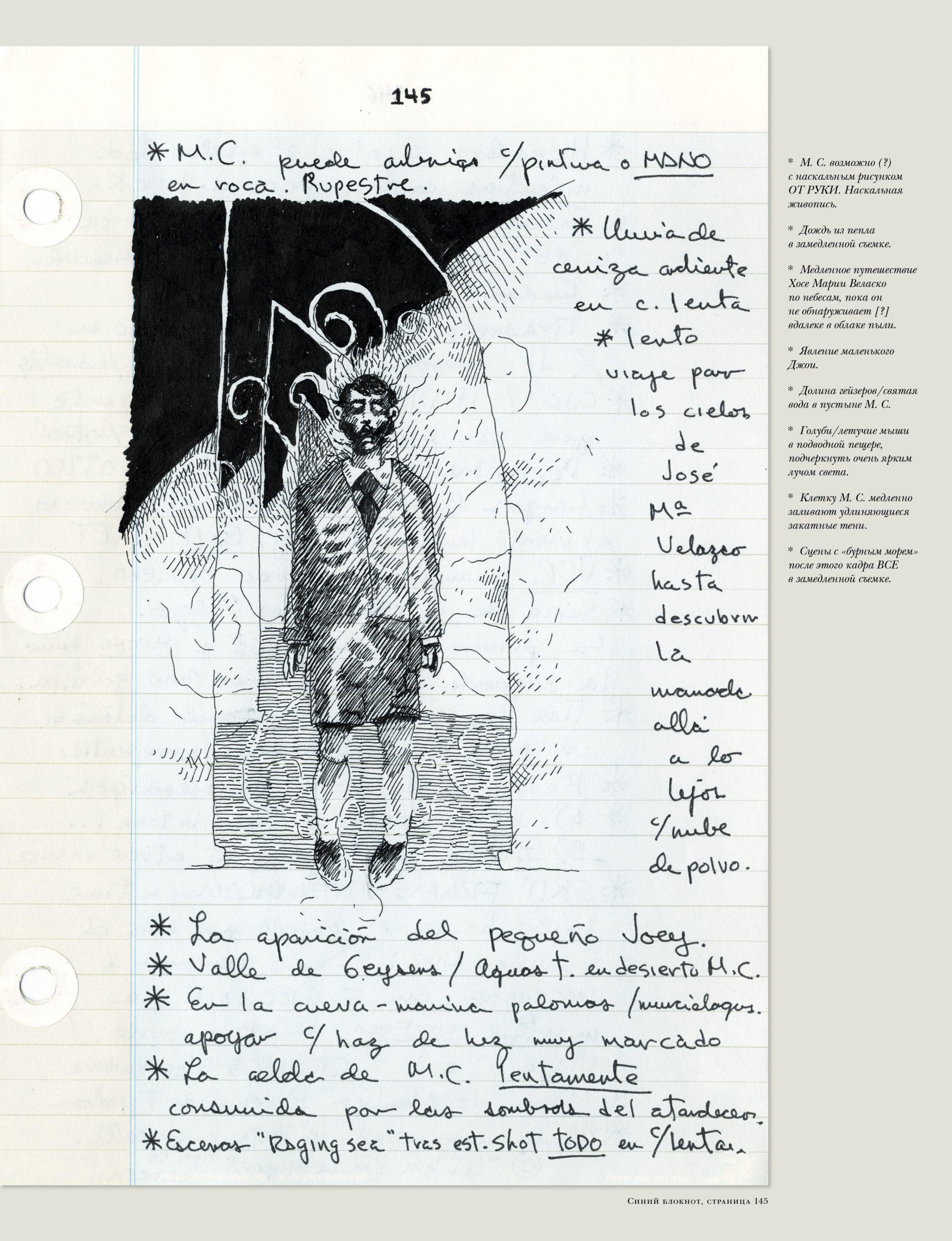 Читаем книгу «Кабинет редкостей» Гильермо Дель Торо 10