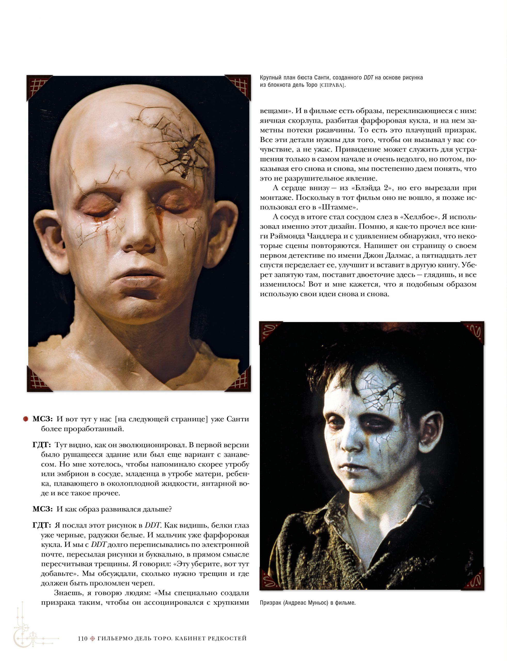 Читаем книгу «Кабинет редкостей» Гильермо Дель Торо 11