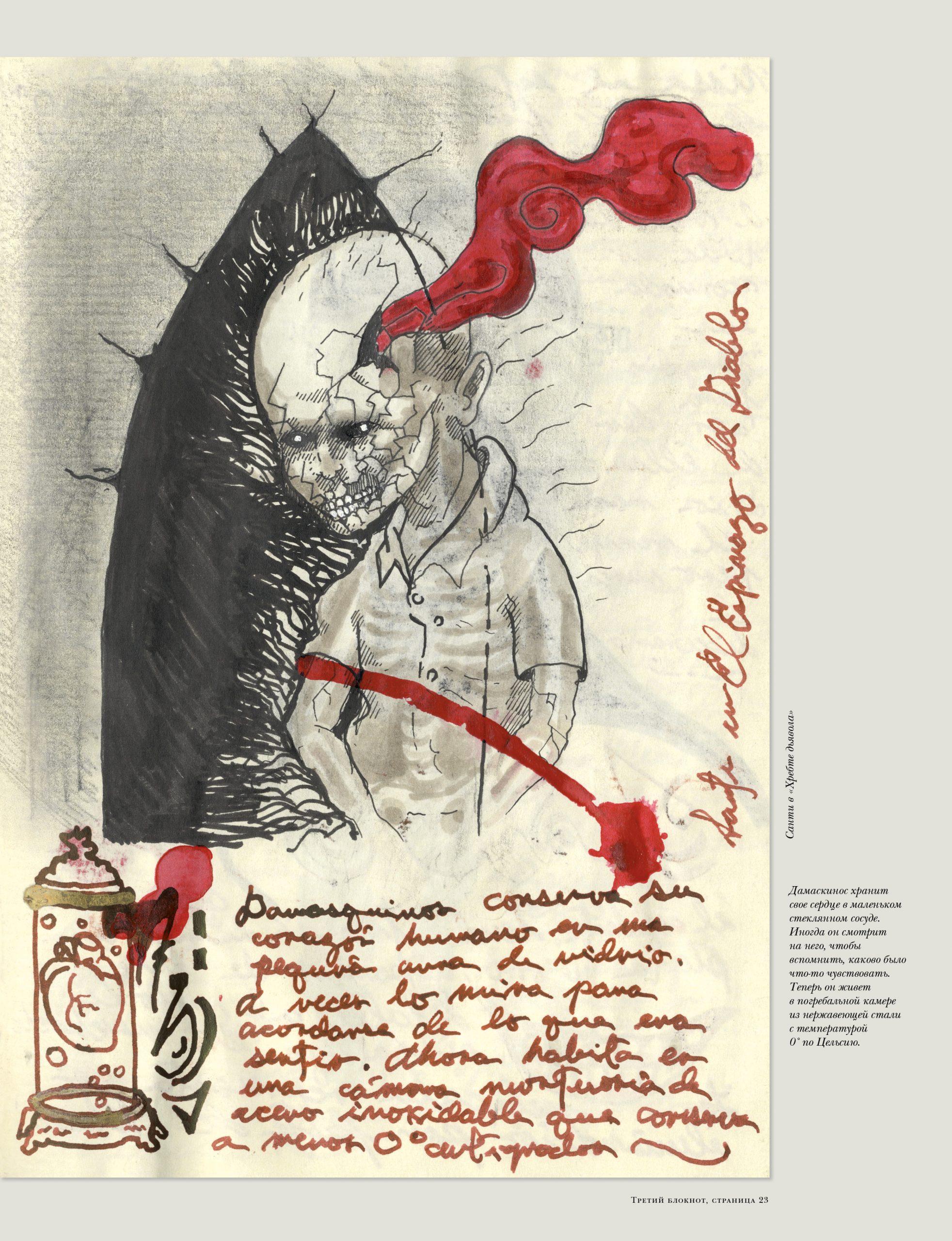 Читаем книгу «Кабинет редкостей» Гильермо Дель Торо 12