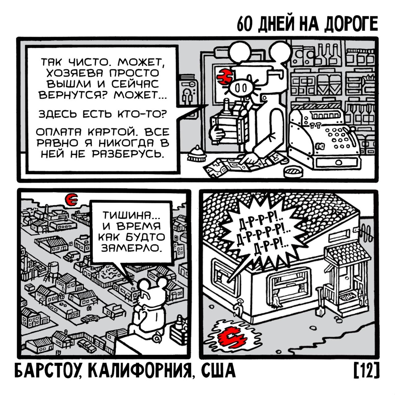 Автор комикса «Поросёнок-Мышь»: оконцепции, вдохновении и фантастики 13
