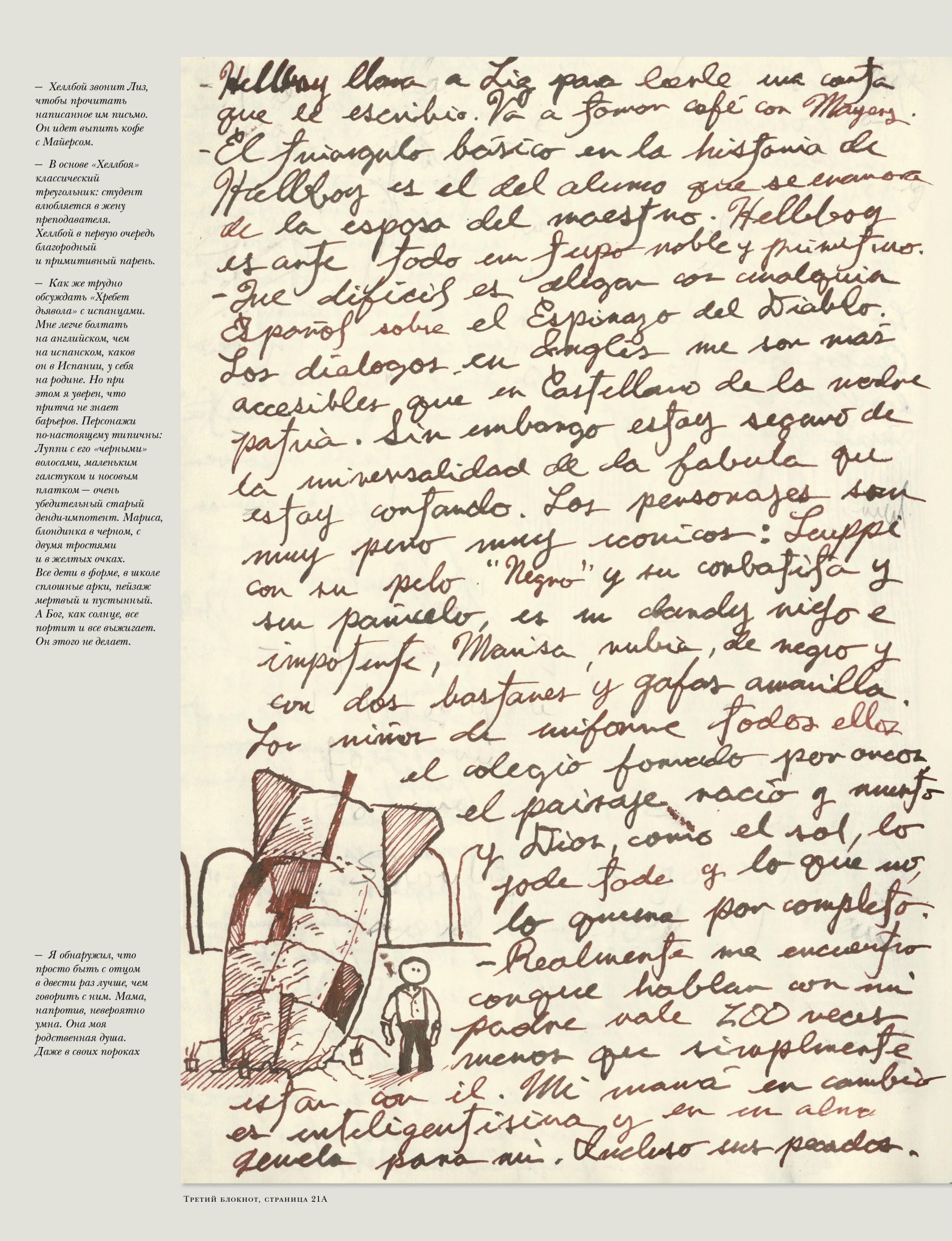 Читаем книгу «Кабинет редкостей» Гильермо Дель Торо 13