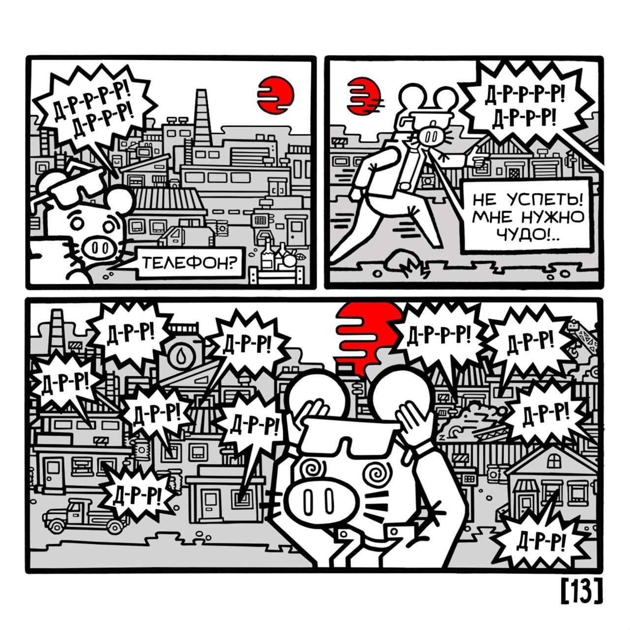 Автор комикса «Поросёнок-Мышь»: оконцепции, вдохновении и фантастики 14