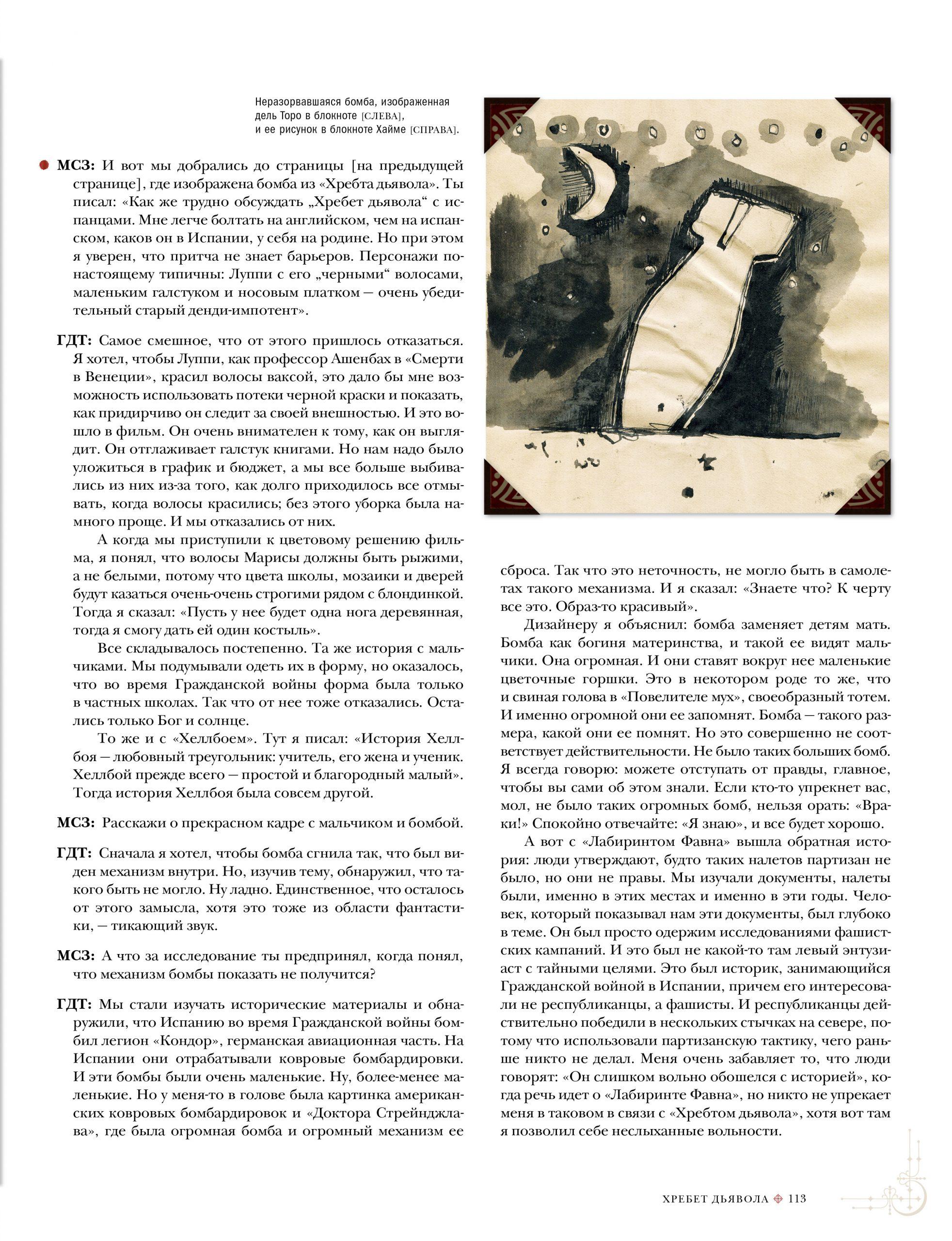 Читаем книгу «Кабинет редкостей» Гильермо Дель Торо 14