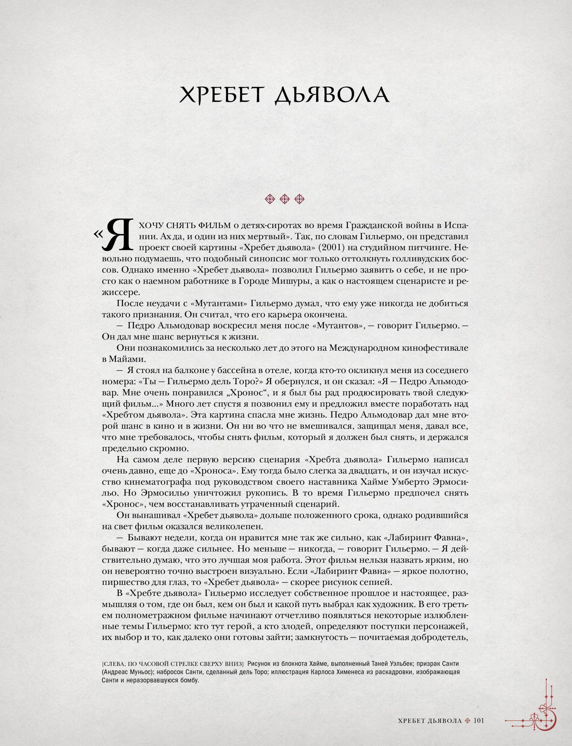 Читаем книгу «Кабинет редкостей» Гильермо Дель Торо 2