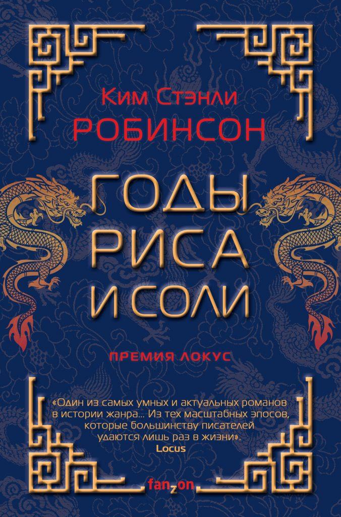 Свежие и оригинальные книги в жанре альтернативной истории