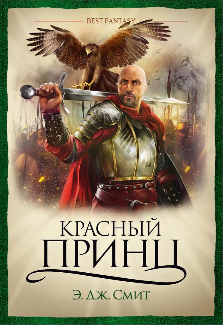 Э. Дж. Смит «Красный принц» 1