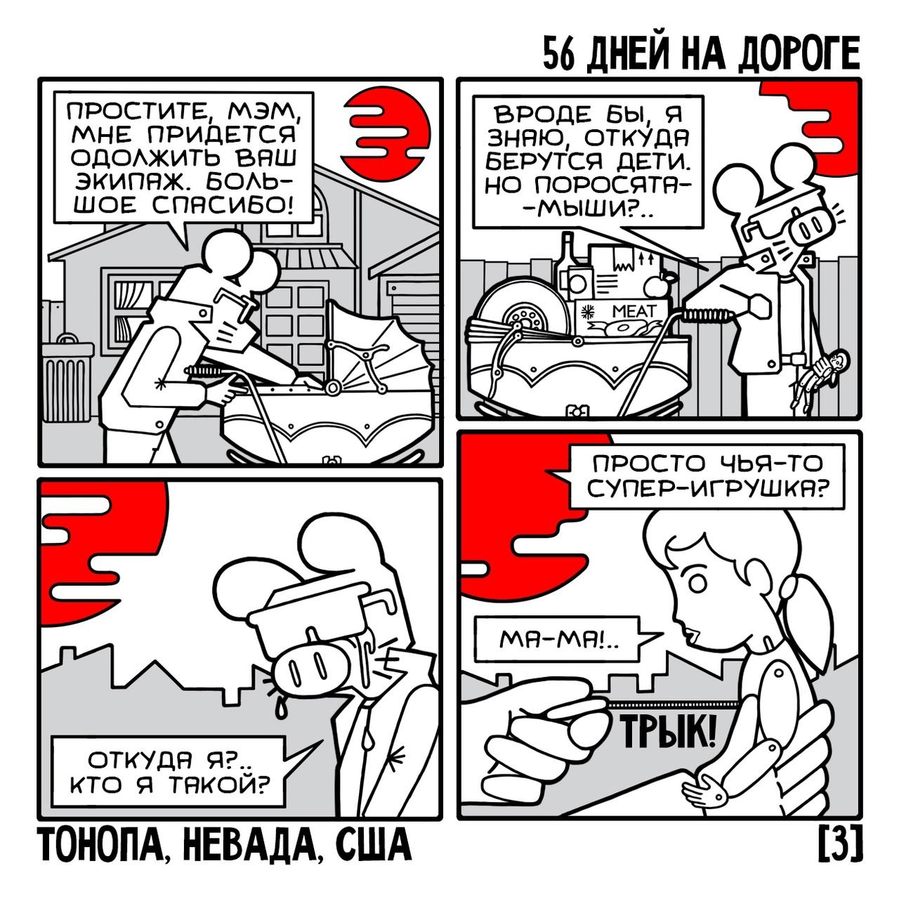 Автор комикса «Поросёнок-Мышь»: оконцепции, вдохновении и фантастики 4