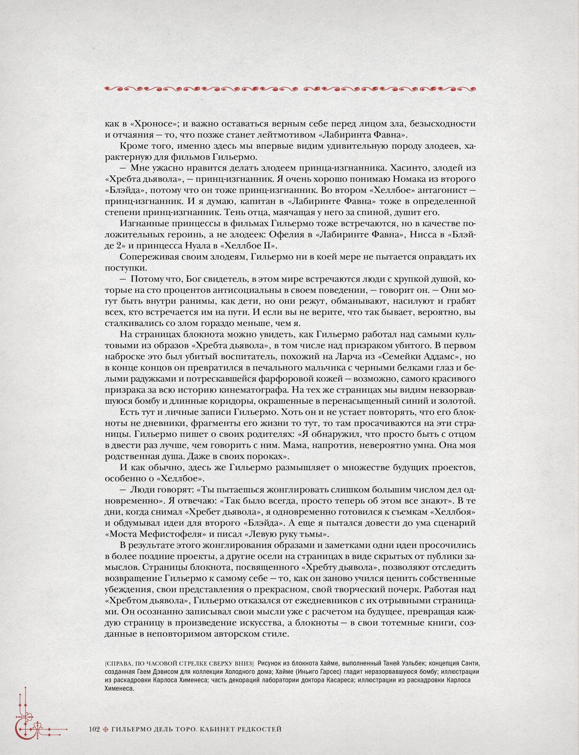 Читаем книгу «Кабинет редкостей» Гильермо Дель Торо 3