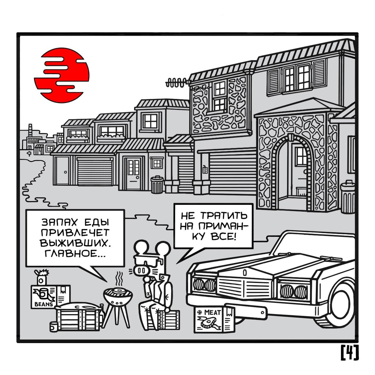 Автор комикса «Поросёнок-Мышь»: оконцепции, вдохновении и фантастики 5