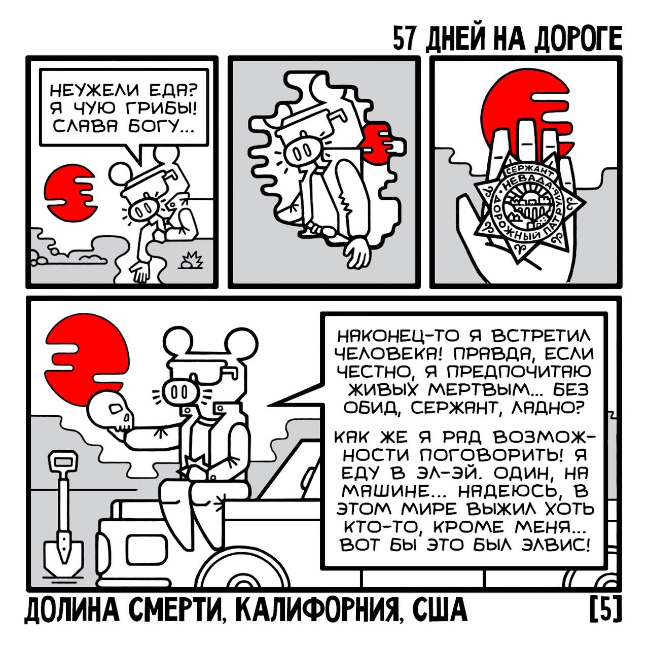 Автор комикса «Поросёнок-Мышь»: оконцепции, вдохновении и фантастики 6