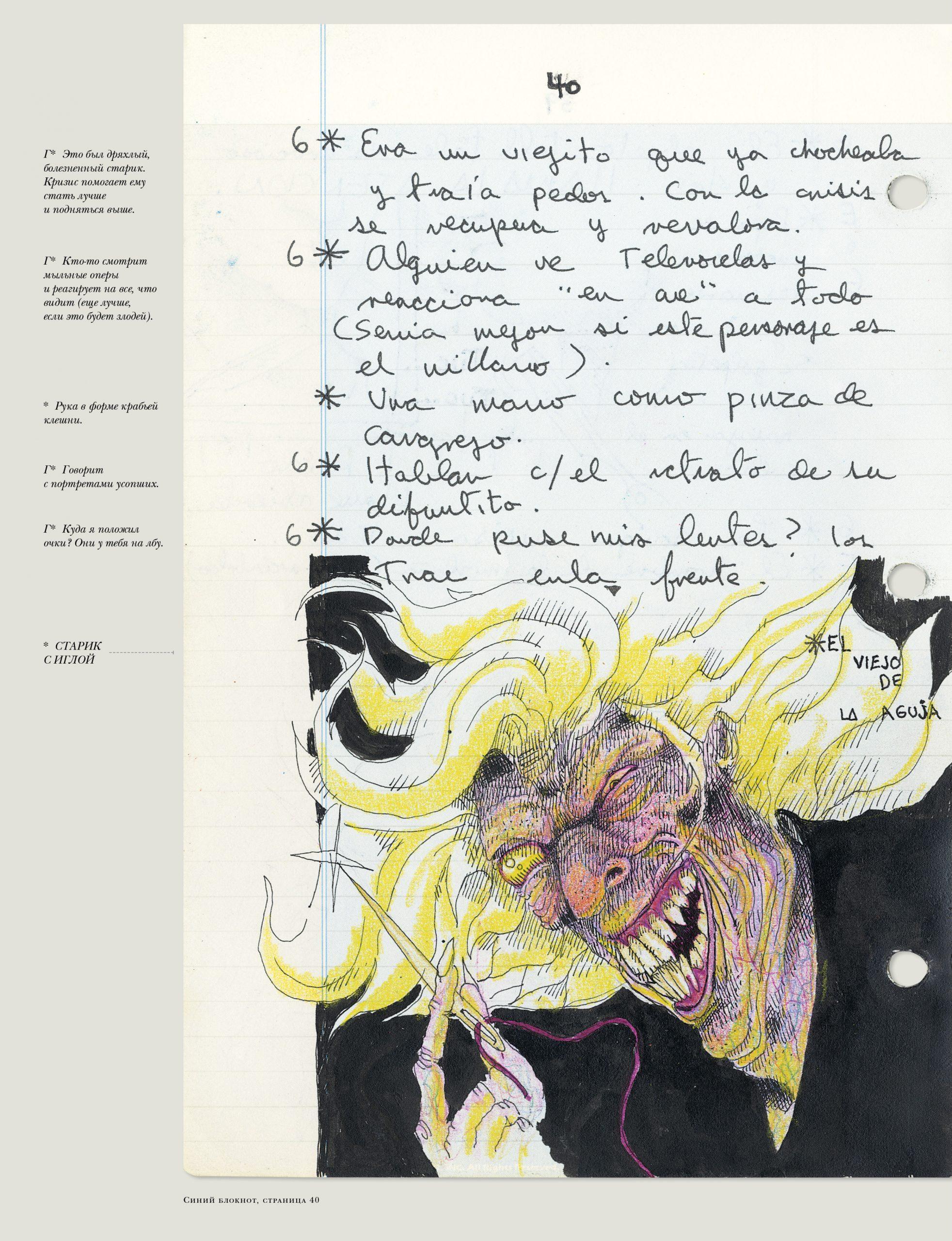 Читаем книгу «Кабинет редкостей» Гильермо Дель Торо 5