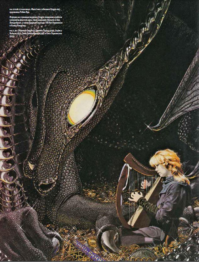 Галерея: отрывок путеводителя Art&Arcana поDungeons&Dragons 6